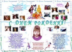gazeta s dnem rozhdeniya2 300x214 Газета ко Дню Рождения