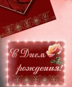 s dnem rozhdeniya vika 249x300 С Днем Рождения, Вика!