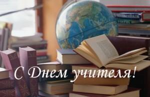 s dnem uchitelya 300x194 День учителя